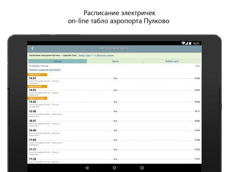 Город Пушкин в кармане screenshot 10