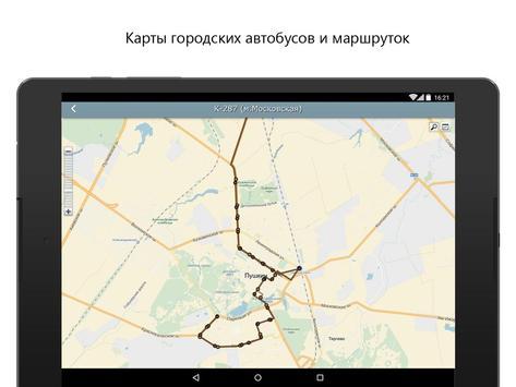 Город Пушкин в кармане screenshot 11