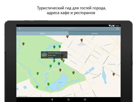 Город Пушкин в кармане screenshot 12