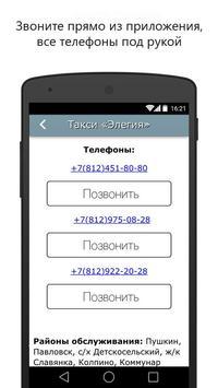 Город Пушкин в кармане screenshot 1