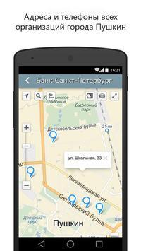 Город Пушкин в кармане screenshot 2