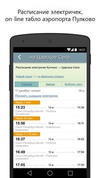 Город Пушкин в кармане screenshot 3