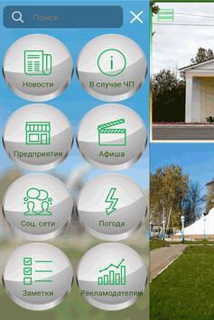 Мобильный Киров apk screenshot