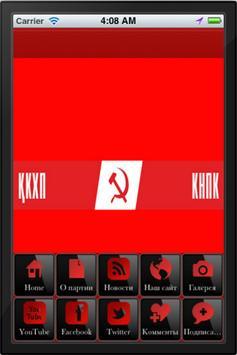 КНПК poster