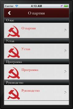 КНПК screenshot 3