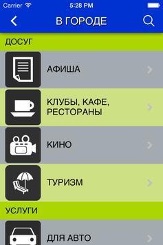 Красноармейск.Город на ладони screenshot 2
