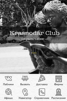 Krasnodar Club. Твой город. apk screenshot
