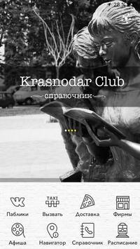 Krasnodar Club. Твой город. poster