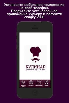 Кулинар доставка еды Хабаровск poster