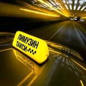 Лимузин такси icon