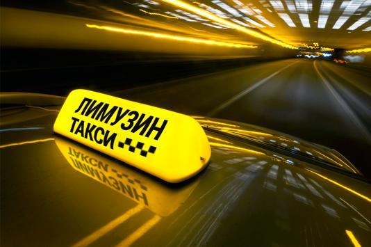 Лимузин такси poster