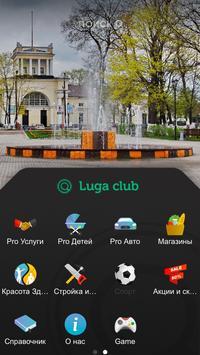 Luga Club screenshot 1