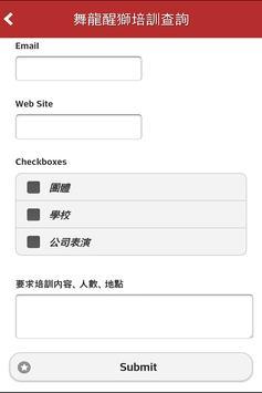 金龍醒獅✰陸館 apk screenshot