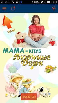 Мама-клуб Любимые Дети poster