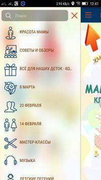 Мама-клуб Любимые Дети apk screenshot