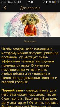 Волшебный сундучок apk screenshot