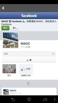 Magic 一中益民商圈潮流服飾 粉絲APP screenshot 3