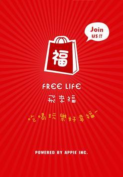 Magic 一中益民商圈潮流服飾 粉絲APP poster