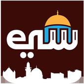 AlMaqdisi Guide الدليل المقدسي icon