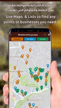 AlMaqdisi Guide الدليل المقدسي apk screenshot