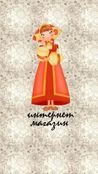 Магазин Маруся poster