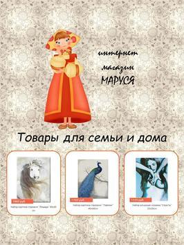 Магазин Маруся apk screenshot
