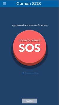 Система 112 (Демонстрация) poster