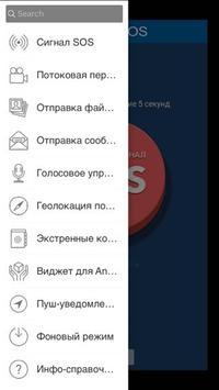 Система 112 (Демонстрация) apk screenshot