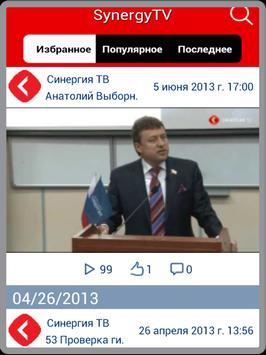 Synergy Business School, Ufa screenshot 13