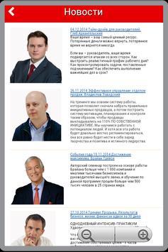 Synergy Business School, Ufa screenshot 3