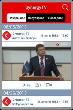 Synergy Business School, Ufa screenshot 4