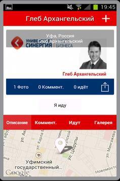 Synergy Business School, Ufa screenshot 5