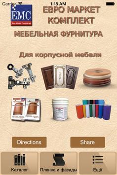 Евро Маркет Комплект poster