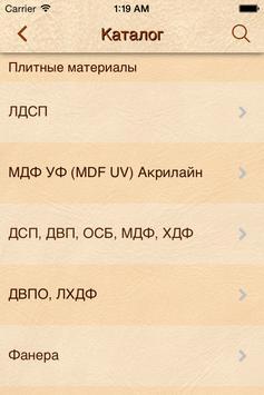 Евро Маркет Комплект apk screenshot