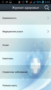 medbooking (Tablet) screenshot 4