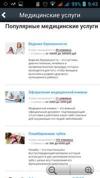 medbooking (Tablet) screenshot 3