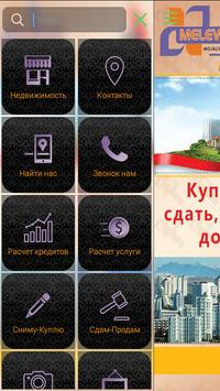 Агентство недвижимости Мелевше apk screenshot