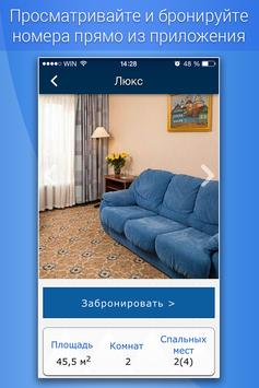 Hotel Cosmos apk screenshot