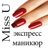 Miss U Экспресс Маникюр icon