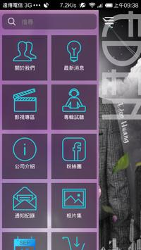 星空飛騰國際娛樂有限公司 screenshot 1