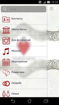 Свадебный советник screenshot 3