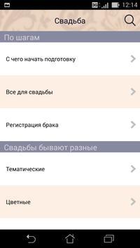 Свадебный советник screenshot 4