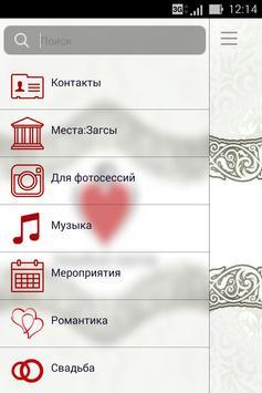 Свадебный советник screenshot 1