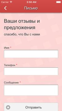 Наслада screenshot 2