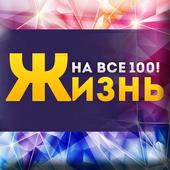 Жизнь на все 100! icon
