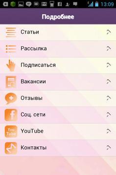 Жизнь на все 100! apk screenshot
