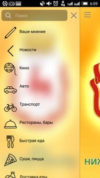 Нижний Новгород screenshot 1