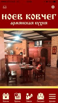 Ноев Ковчег poster