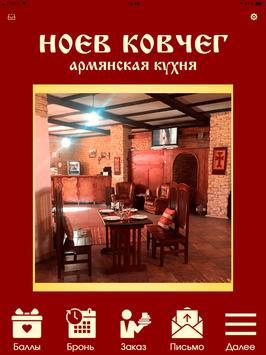 Ноев Ковчег screenshot 3