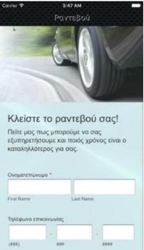 Vasios Elastika apk screenshot